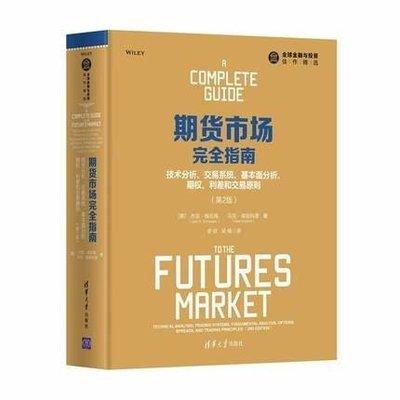 簡體書B城堡 期貨市場完全指南:技術分析、交易系統、基本面分析、期權、利差和交易原則(第2版)   9787302484141