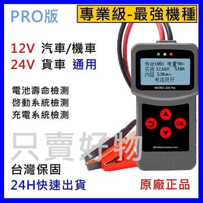 只賣好物【當天出貨】 MICRO-200 PRO 12V 24V 機車 汽車電瓶檢測器 蓄電池 壽命 充電系統 起動系統