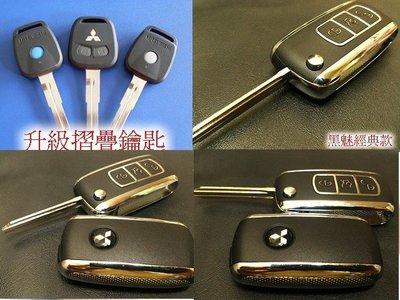 三菱MITSUBISHI Savrin Grunder GALANT LANCER.VIRAGE 晶片鑰匙遙控摺疊鑰匙改裝折疊鑰匙遙控器