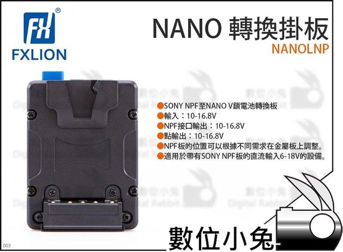 數位小兔【Fxlion NANO V鎖電池轉換板 NANOLNP】V-Lock V掛 SONY NPF 電池 轉換板