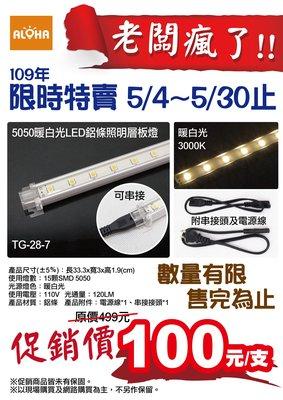 阿囉哈LED層板燈【TG-28-7】5050暖白光LED鋁條照明層板燈附插頭 硬條燈 櫥具燈