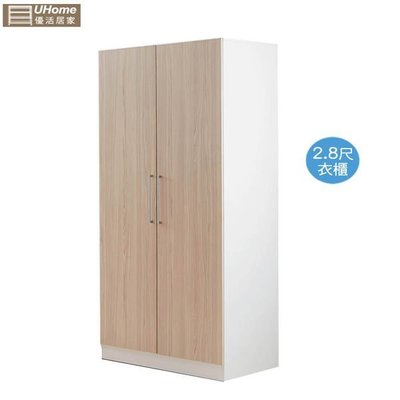 衣櫃【UHO】 艾美爾2.8尺單吊系統衣櫃/耐燃系統板/HO20-420