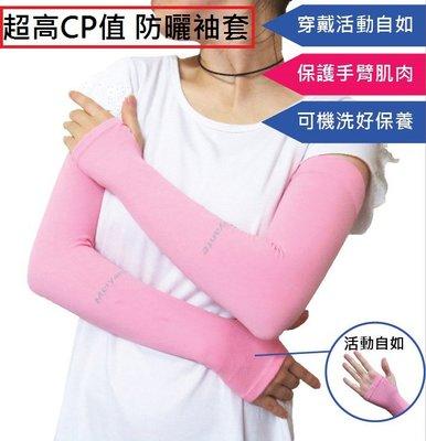 夏天防曬涼感袖套 降溫袖套 清涼袖套 時尚感袖套 超涼袖套 辦公室冷氣房袖套 質感佳 男女適用 MIT Meiyante