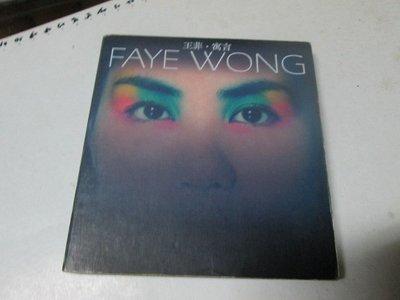 華語CD~2000年 王菲 -寓言 專輯  批限量CD+VCD故事書本包裝~EMI唱片