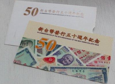 民國88年 新台幣發行五十週年紀念 50元塑膠鈔 紀念套組