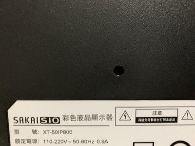 新竹液晶電視維修 InFocus 鴻海 XT-50IP800 50吋 LED 液晶電視維修 舊機可回收