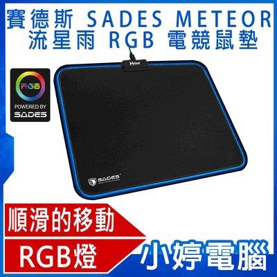 【小婷電腦*滑鼠墊】全新 賽德斯 SADES METEOR 流星雨 RGB 電競鼠墊