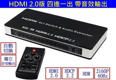 真4K HDMI 2.0版 4進1出 四進一出 帶獨立新效 2K4K 3D 切換器 四進一出 支援 PS4 PRO
