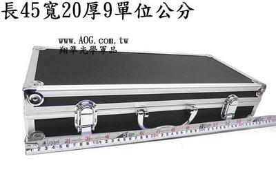 (翔準 AOG)45公分寬20 -托運箱 鋁箱 槍箱 化妝盒 釣竿盒 收納盒 行李 收納 黃金-釣蝦-樂器盒