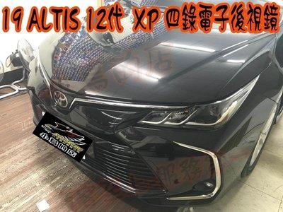 (小鳥的店)豐田 2019 12代 ALTIS XP全時智能四錄 電子後視鏡 行車紀錄器 倒車顯影 1080P