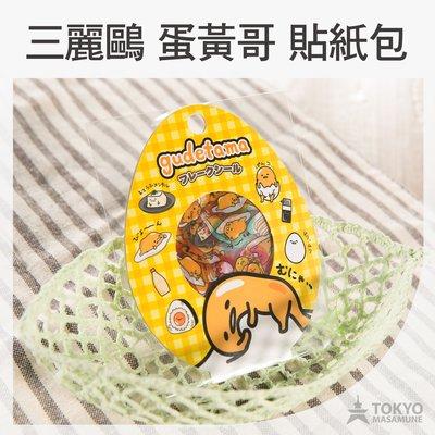 【東京正宗】三麗鷗 蛋黃哥 貼紙包 黃...