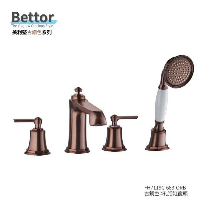 《101衛浴精品》BETTOR 美利堅系列 古銅色 四件式 浴缸龍頭 FH7119C-683-ORB【免運費】
