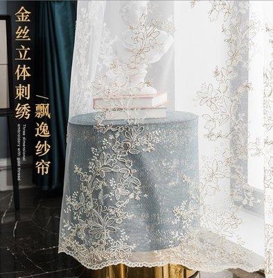 極有家#蕾絲短簾#扇形短簾#窗紗紗簾蕾絲公主窗簾輕奢立體繡花高檔飄窗客廳白紗法式簡約窗簾