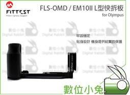 數位小兔【FITTEST FLS-OMD OLYMPUS EM10II L型快拆板】ARCA 快拆板 豎拍板 相機手柄