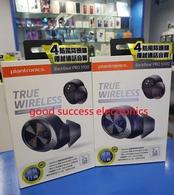 Plantronics BackBeat Pro 5100 True Wireless Earbuds 藍芽耳機 全新香港行貨 2年保養