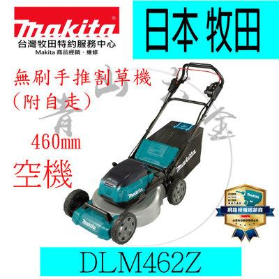『青山六金』附發票 Makita 牧田 DLM462Z 充電式無刷 手推 草坪修剪機 附自走 空機 割草機 DLM462