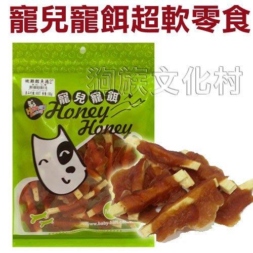 ☆~狗族遊樂園~☆【老犬適用】寵兒寵餌.超軟雞肉零食系列,老犬最適合的零食,台灣製造(寶貝餌子生產)