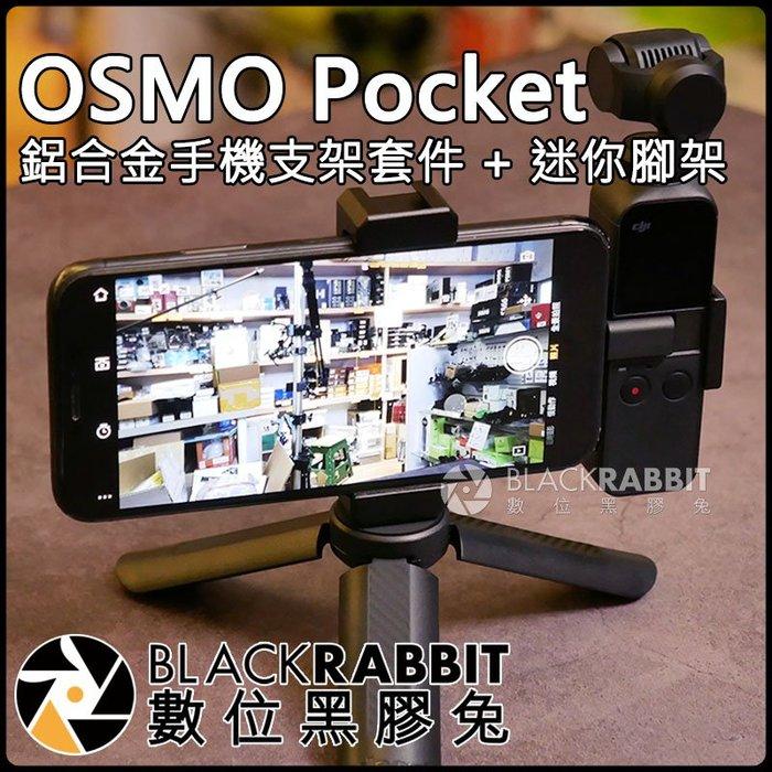 數位黑膠兔【 DJI OSMO Pocket 鋁合金 手機 支架 套件 + MT-05 迷你 三腳架 】 底座 拍照