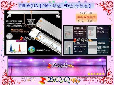 [B.Q.Q小舖]免運-台灣MR.AQUA-水族先生【MA9 節能LED燈 增豔燈/2尺/60cm】