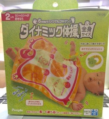 【晴晴百寶盒-日本代購】日本限量!賣完為止要買要快 寶寶全身體操運動 創意有趣 益智遊戲 禮物禮品 CP值高J001