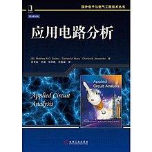 2【電子通信】應用電路分析(國外電子與電氣工程技術叢書)