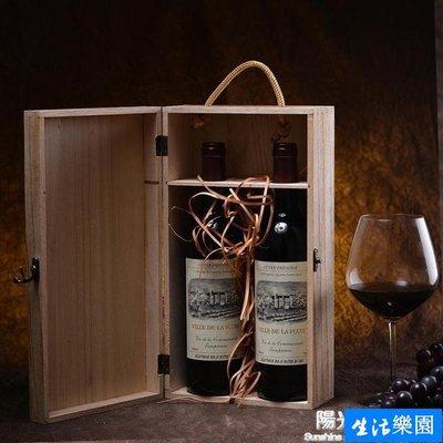 全館免運  紅酒盒桐木紅酒木盒雙支裝紅酒禮盒葡萄酒盒燒色復古通用版【生活樂園】