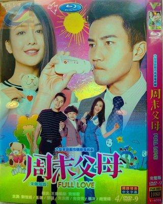 飛馳MART 高清DVD   周末父母   /  劉愷威 王鷗  / 情感劇DVD