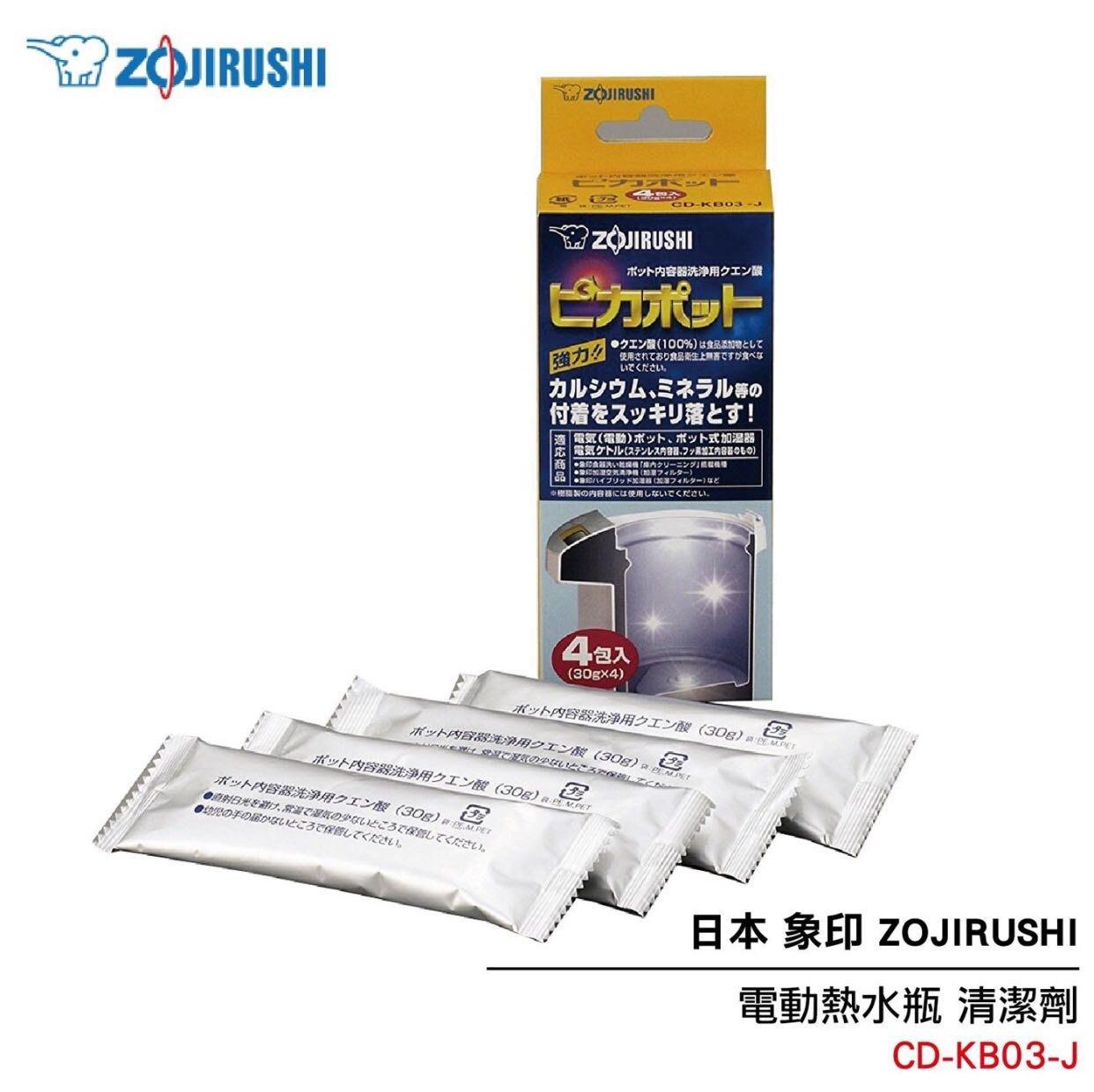 (現貨)日本象印檸檬酸清洗 30g*4包熱水壺CD-K03E/CD-KB03-J/SB-ZA01 熱水瓶清潔除水垢清潔清洗