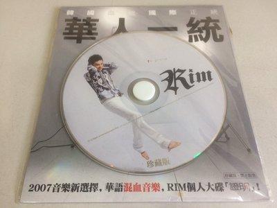 「環大回收」♻二手 CD 早期 絕版 電台宣傳單曲【林俊永 RIM - 證明 To Prove】近新 音樂單曲 光碟唱片