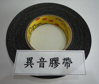 異音膠帶.隔音吸音必備產品 吸音棉 隔音棉 制震墊 3M 膠帶 鋁箔制震墊 隔音工程
