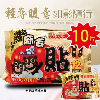 金德恩 台灣製造  12HR 長效型貼式暖暖包 10片/包 (暖宮/保暖/寒流/熱敷/發熱/暖手)