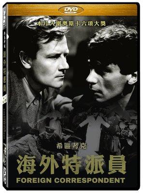 合友唱片 面交 自取 海外特派員 希區考克 DVD Foreign Correspondent