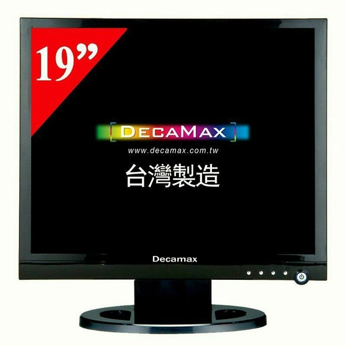 DecaMax YV1910 19吋 4:3 DVI 液晶螢幕(鋼琴黑), 三年保固, CCFL不傷眼
