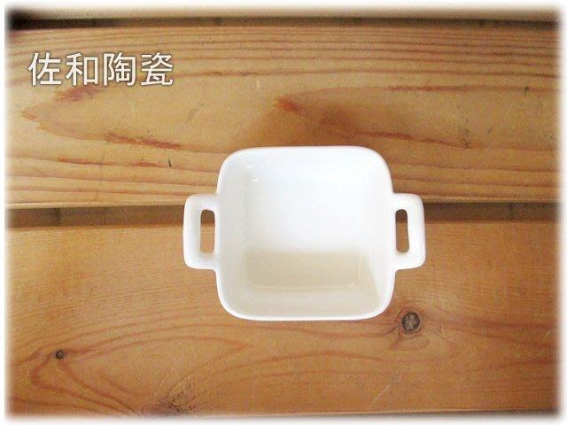 ~佐和陶瓷餐具~【82Q119-3.5吋雙耳四方盅】醬料盅