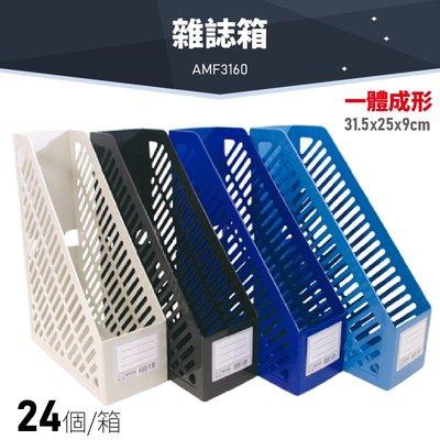 輕鬆收納~【1箱/24個】韋億 AMF3160 一體成形雜誌箱 (檔案架/文件架/書架/雜誌箱/雜誌架/公文架/文具)