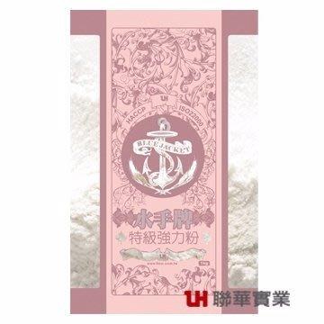 【烘焙百貨】水手牌特級強力粉/1kg【優選高筋麵粉】