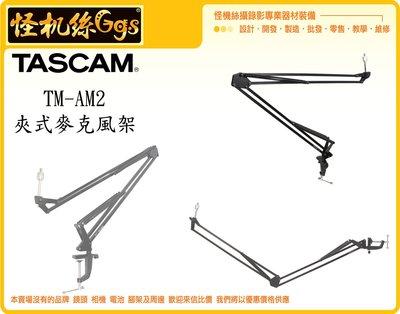 怪機絲 TASCAM TM-AM2 夾式麥克風固定支架 麥克風 延伸支架 固定支架 MIC 收音 支架 直播