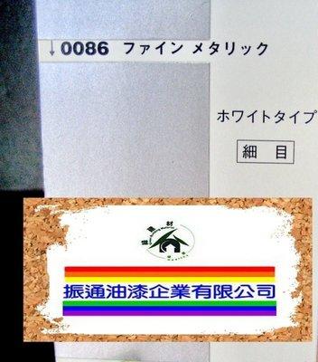 【振通油漆公司】日本RCOK進口原色母(純色母) 烤漆 077-0086 柔白銀(細目) 100g