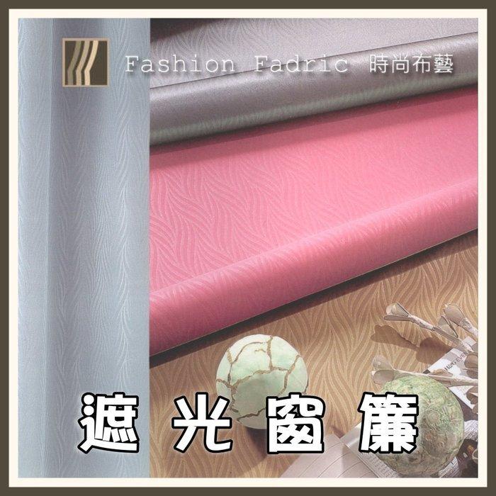遮光窗簾 押花系列 12元 才 【48】素色好搭配