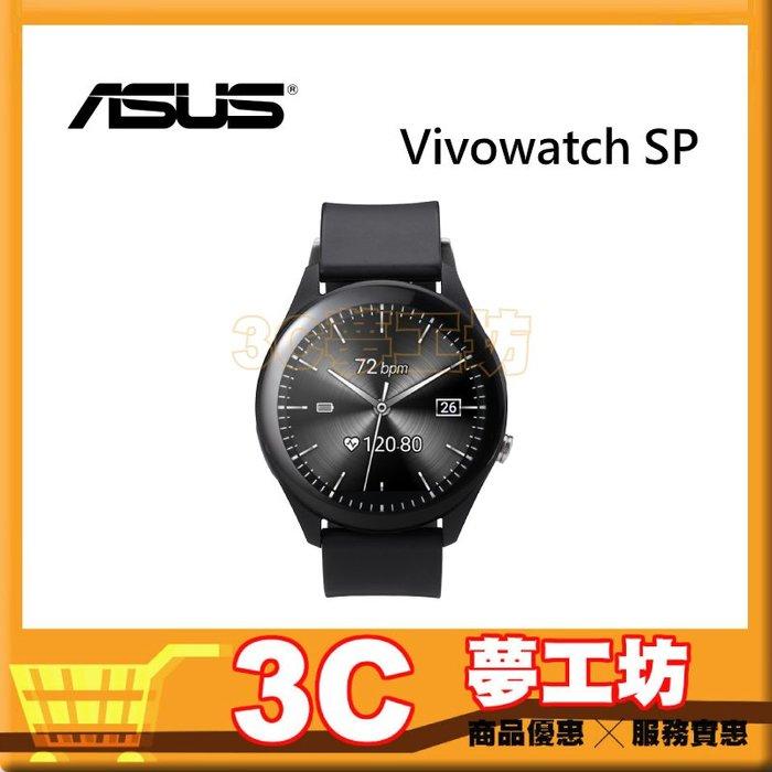 【公司貨】ASUS Vivowatch SP/ HC-A05 智慧型手錶 健康 運動