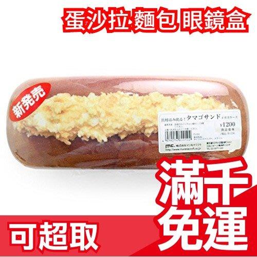 日本 正品 Hauhau 蛋沙拉 麵包 眼鏡盒 文創 搞怪 禮物 創意 交換禮物 生日 雜貨 ❤JP Plus+