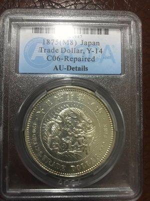 明治八年日本貿易銀1元亮光銀色ACCA鑑定日本貿易銀八年稀少珍稀