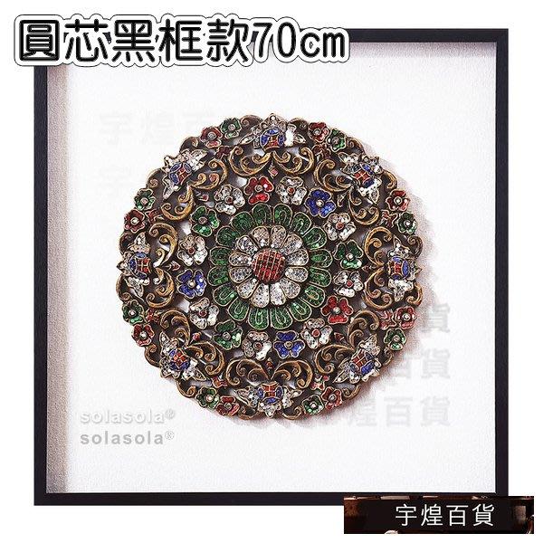 《宇煌》客廳裝飾畫餐廳實物東南亞金蓮木雕掛畫玄關-圓芯黑框款70cm_KzgS