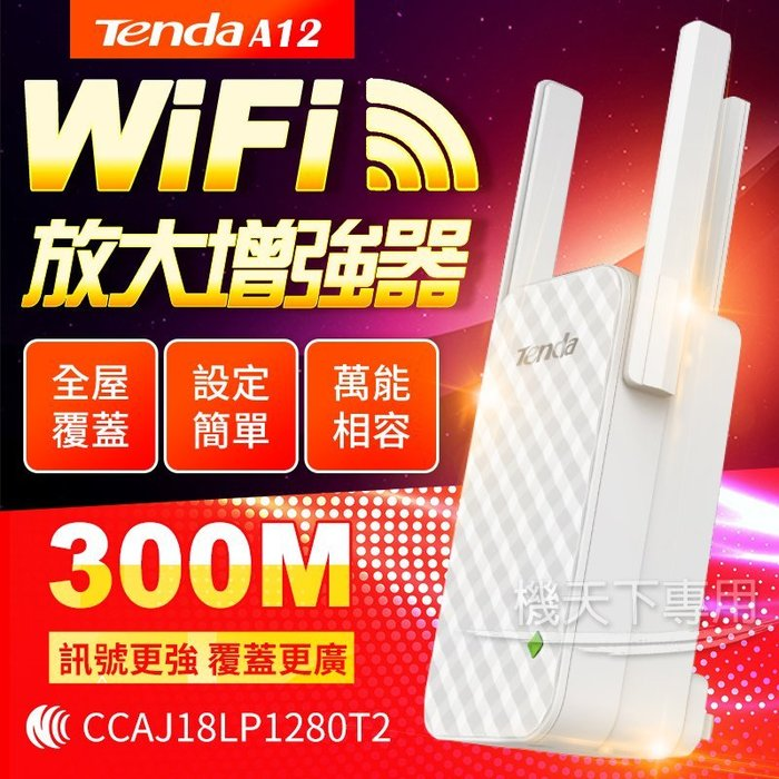 【I&K生活館】騰達 Tenda A12 wifi增強器 信號放大器 加強路由器 訊號加強接收器 現貨促銷