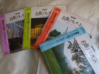 絕版珍藏LD光碟日版,NHK名曲阿爾卑斯 系列二 共4集!NHK 企劃 製作,極稀有!