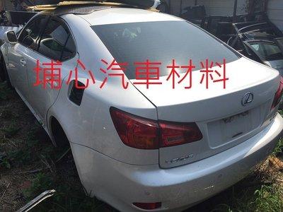 埔心汽車材料 報廢車 凌志 LEXUS IS250 2007 零件車 拆賣