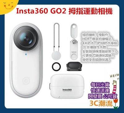 開發票【3C潮流.台北】Insta 360 Insta360 GO2 GO 2 拇指運動相機 防震技術 多種視角輕鬆駕馭