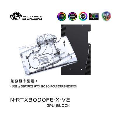 【免運 好品質】N-RTX3090FE-X-V2  NVIDIA公版RTX 3090 顯卡冷頭 散熱器
