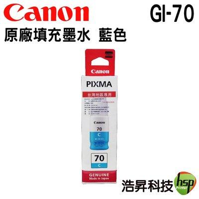 【浩昇科技】CANON GI-70 C 藍色 原廠填充墨水 GM2070 G5070 G6070