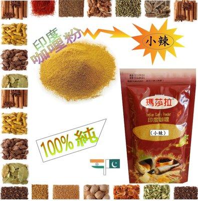 100%純 CURRY POWDER 印度咖哩粉 [小辣160g]
